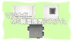 マツナガ MS空調換気システム